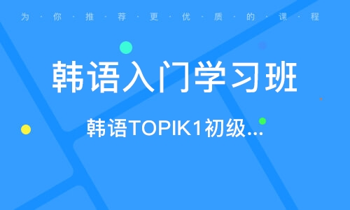 南京韓語TOPIK1初級課程