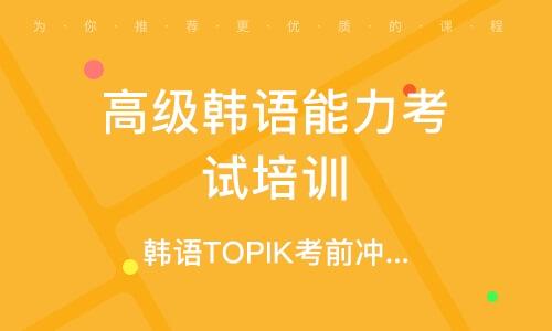 南京高等韩语才能测验培训