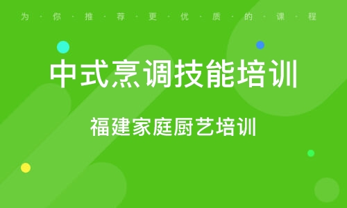 福州中式烹调技能培训