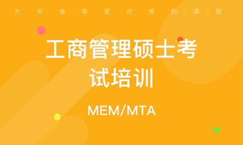 MEM/MTA