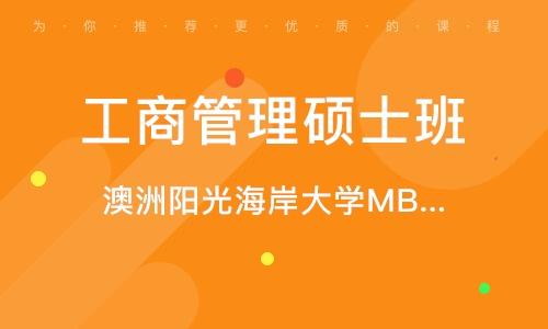 武漢工商管理碩士班