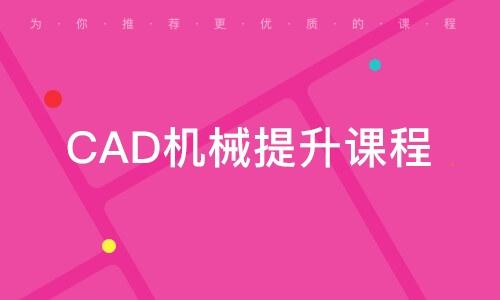 CAD機械提升課程