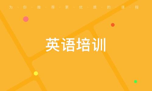 中山英語培訓
