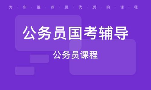 浙江省公務員課程