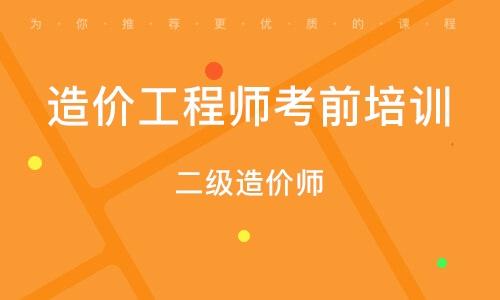 武汉造价工程师考前培训班