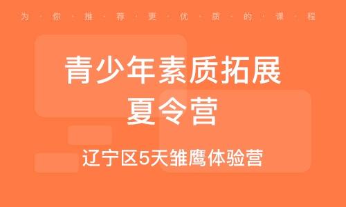 遼寧區5天雛鷹體驗營