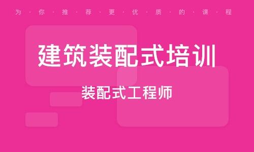 杭州建筑裝配式培訓中心
