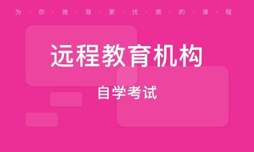 天津远程教育机构