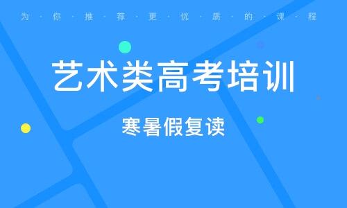 济南艺术类高考培训