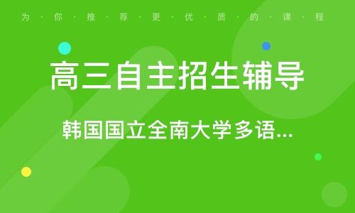 济南高三自立招生指导