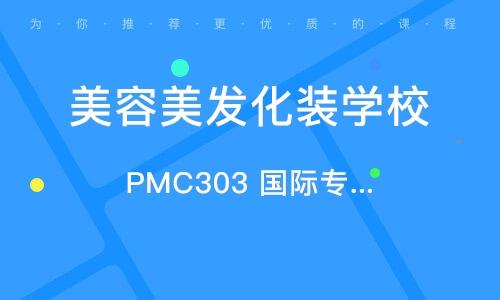 PMC303 國際專業化妝造型高級研