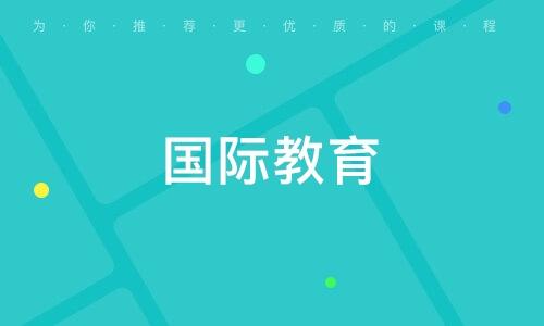 蘇州國際教育