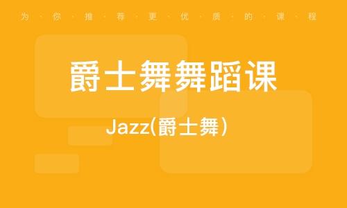 Jazz(爵士舞)