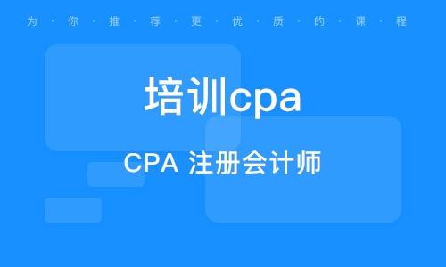 成都培訓cpa