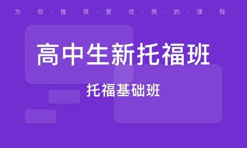 天津高中生新托福班