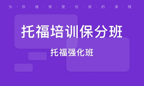 天津托福培训保分班