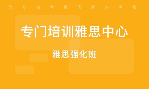 天津专门培训雅思中心