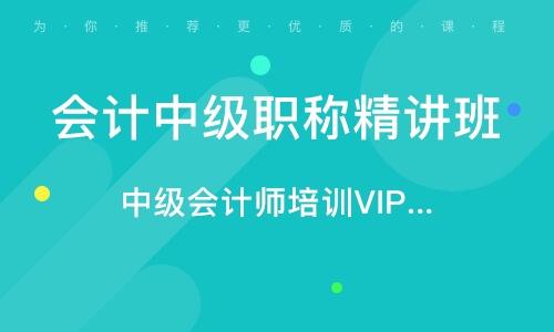 中級會計師培訓VIP保障班