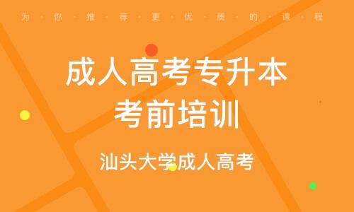 東莞成人高考專升本考前培訓