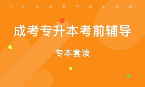 深圳成考專升本考前輔導