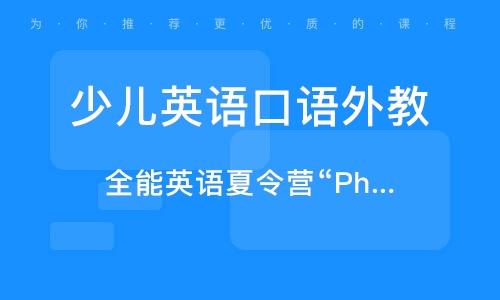 上海少兒英語口語外教