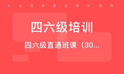 四六级直通班课(30人班)