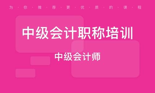 武漢中級會計職稱培訓機構