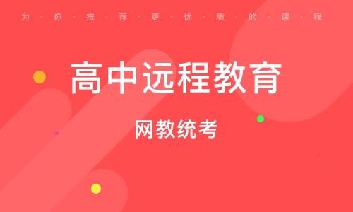 武漢高中遠程教育