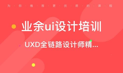 北京UXD全鏈路設計師精修班