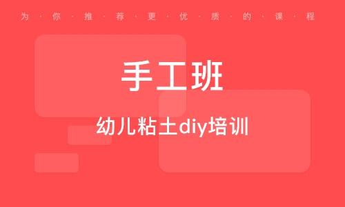 幼儿粘土diy培训课程