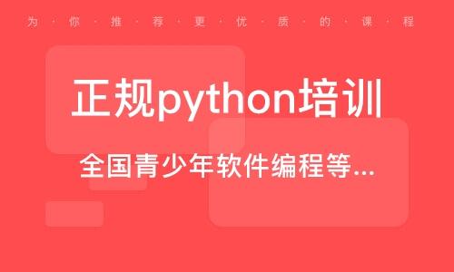 青島正規python培訓