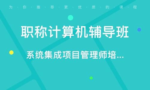 系統集成項目管理師培訓通過*高入戶廣州
