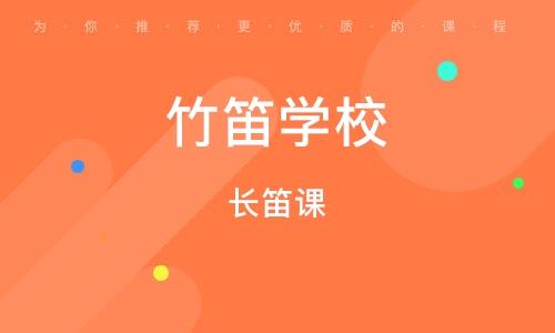 杭州竹笛學校