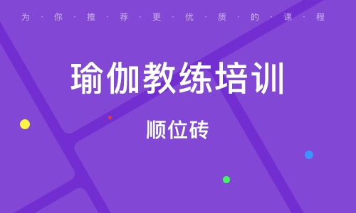 重慶瑜伽教練培訓機構