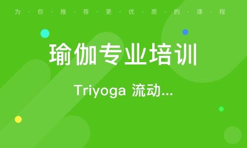天津瑜伽专业培训学校