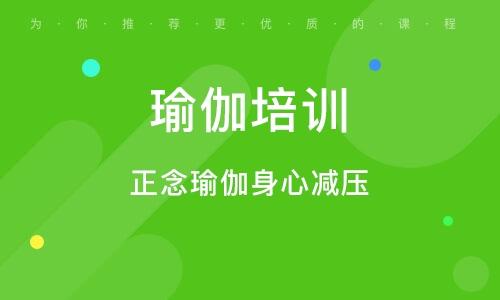 天津瑜伽培訓學校