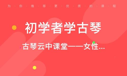 古琴云中課堂——女性靜心班
