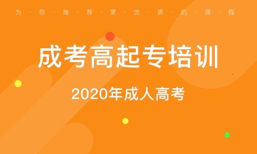 2020年天津成人高考