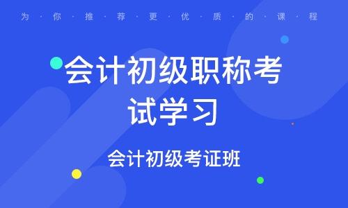 惠州會計初級職稱考試學習