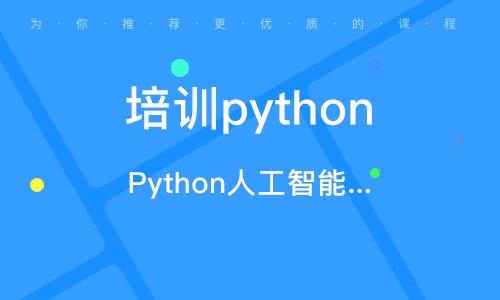 哈尔滨培训班python
