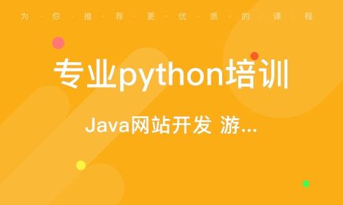 哈爾濱Java網站開發 游戲開發培訓