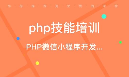 哈爾濱PHP/微信小程序開發培訓