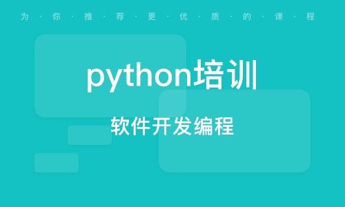 哈爾濱python培訓機構