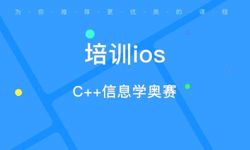 青島C++信息學奧賽