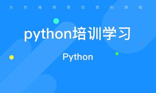 青島python培訓學習