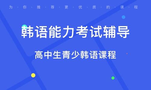 青島韓語能力考試輔導