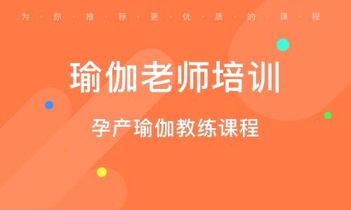 上海瑜伽老師培訓學校