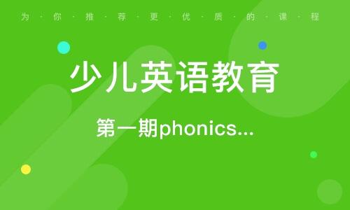 上海少兒英語教育