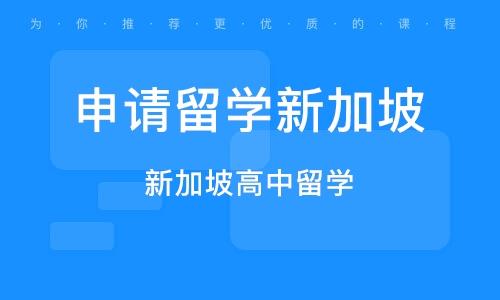 深圳申请留学新加坡