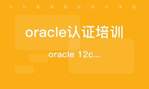 oracle 12cOCP認證培訓